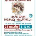 Поэтический вечер ко дню рождения М.Цветаевой