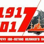 Великий Октябрь: 2017-1917