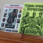 Герои Отечества — подвиг и доблесть!