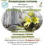 Поэтический праздник «Весенний калейдоскоп»