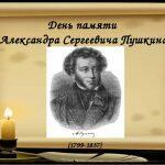Читаем Пушкина — вместе