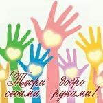 Мы — волонтёры