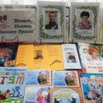 Поэты Южного Урала — детям!