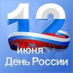 Русь, Россия, Родина моя…