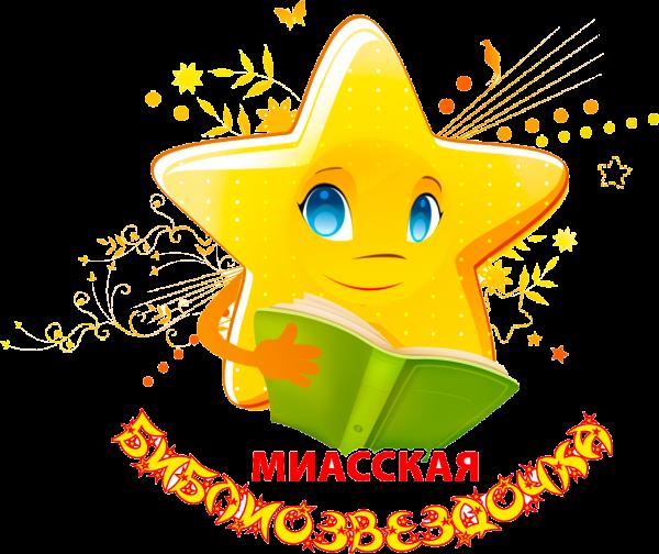 миасская библиозвездочка