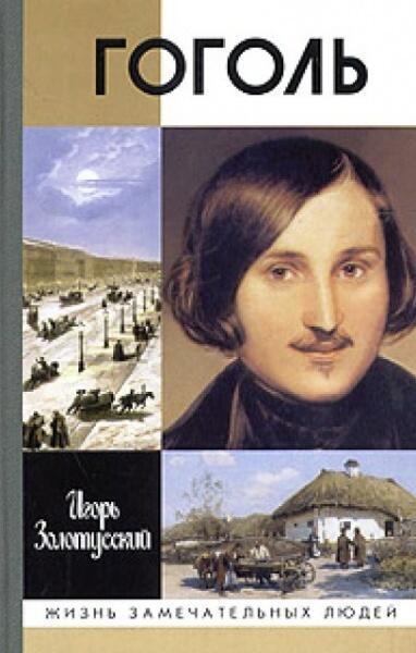 Это изображение имеет пустой атрибут alt; его имя файла - zhzlgogol-zolotusskiy-i-15017-1000x1000.jpg