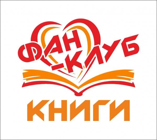 лого Фан клуб книги