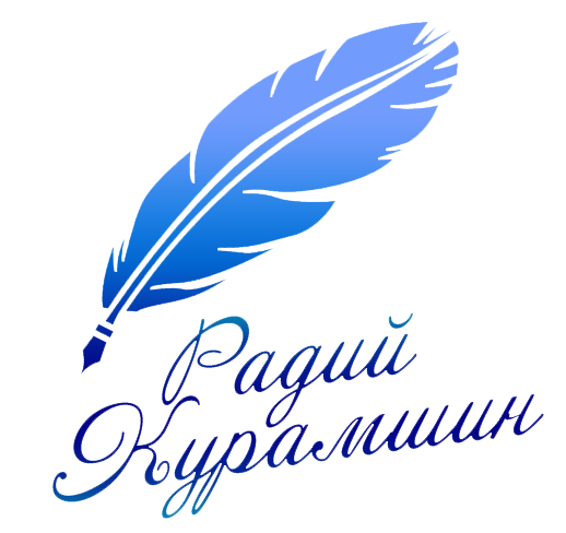 КурамшинР