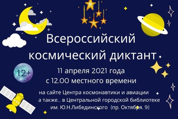 Центр космонавтики проведет космический диктант