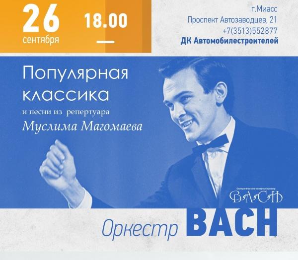 Выступит Екатеринбургский симфонический оркестр