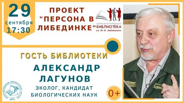 Персона в «Либединке». Наш гость Александр Лагунов