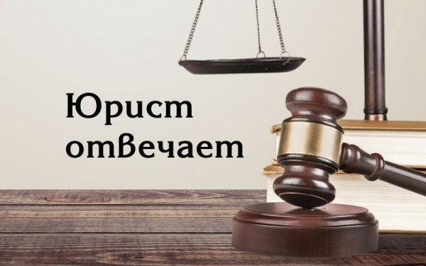 Юридическая онлайн-консультация